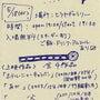 5/15日(日)OH…