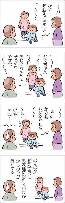 $じぃじの絵日記-かぐお迎え