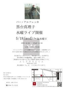 $苦楽園のShot BAR アルフェッカのブログ-水曜ライブ