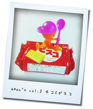 chocobanditzのブログ-bean's vol.3