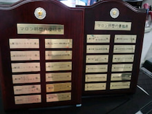 $WCCF マロンブログ(株)マロンの隠れ家 代表取締役-歴代優勝者様【第1回~12回】&【13回~24回】
