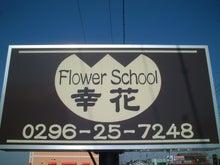フラワースクール幸花のブログ