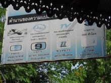 タイ暮らし-c12