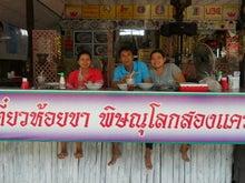 タイ暮らし-c16