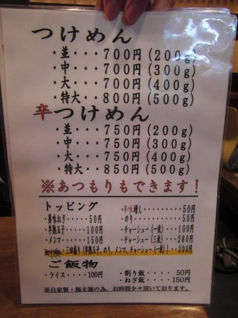 にゃほのラーメン日記(仮)-メニュー