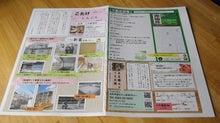 『コタケのココダケ!』工務店革命<(`^´)>-こたけしんぶん春号①