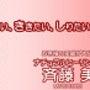 vol.4 斉藤美智…