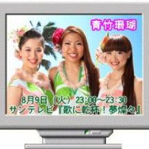 青竹珊瑚TV出演