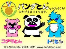 中里優介のブログ-「パンダとん」ファミリー待ち受け画面