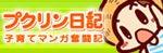 ものは言いよう 二出川ユキ・イラストブログ-ぷくりんバナー