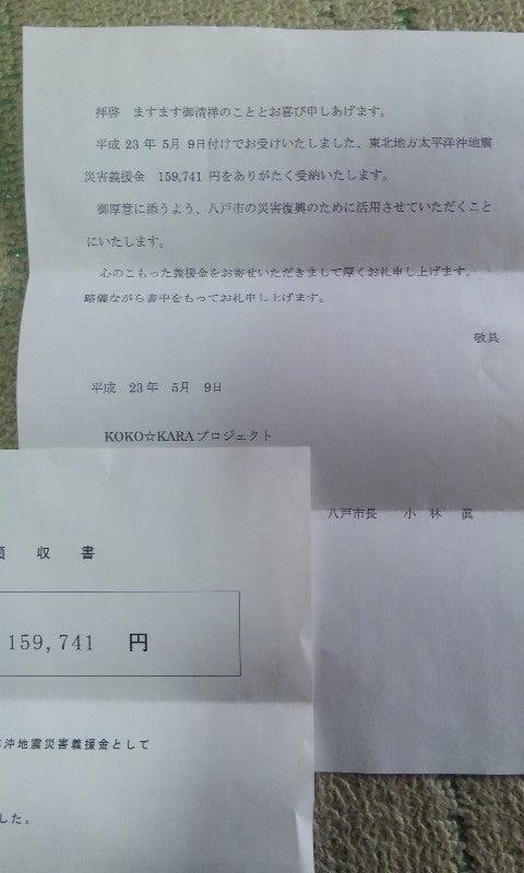 KOKO☆KARAプロジェクト