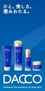 空の化粧品 Dacco。ひと、美しさ、澄みわたる。パン酵母の無限の可能性に着目した基礎化粧品。