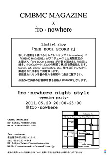 fro・nowhere blog
