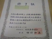 倉庫管理主任者講習会 (社団法...