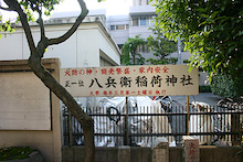 東條的世界最古の国へようこそ-八兵衛稲荷神社4