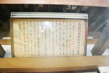 東條的世界最古の国へようこそ-八兵衛稲荷神社5