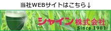 $青汁会社の社長ブログ-シャイン株式会社