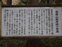 会津津川城&三忠碑 | まなみん&...