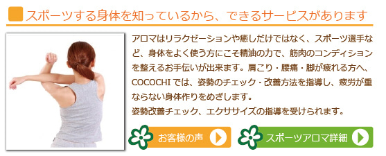 アロマの効果で美と健康を! 【COCOCHI 生活】in富山