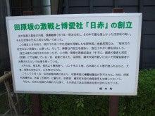 食べブロ 旅ログ JAPAN!