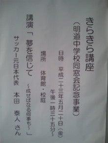 本田泰人オフィシャルブログ-5206