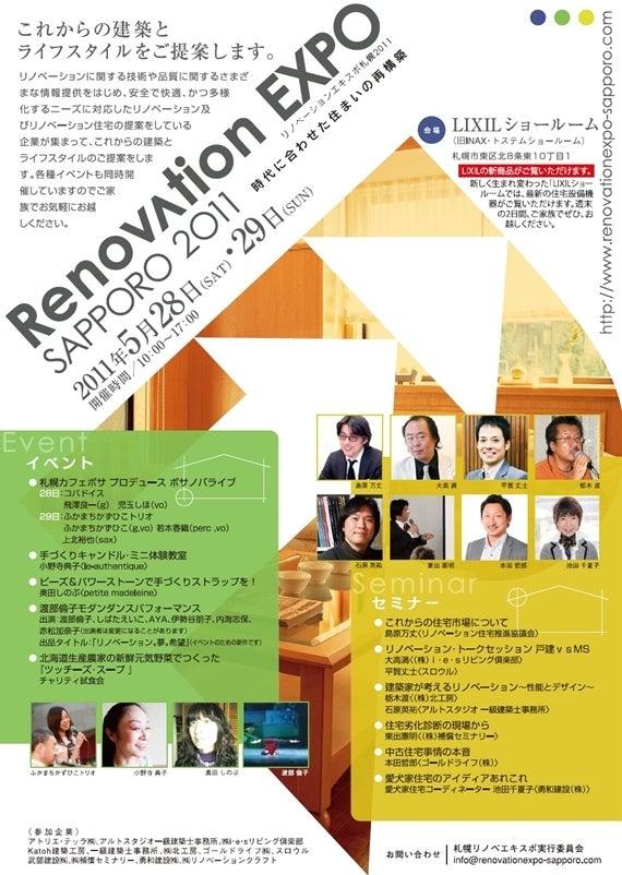 $リノベーションで北海道の豊かな暮らし-リノベーションEXPO札幌2011