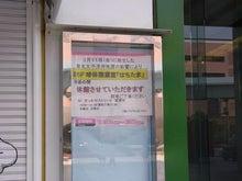 夏野のブログ-地震のため…