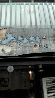 maco-gogo-20110522131547.jpg
