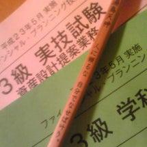 FP3級試験終わりま…