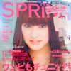 『SPRiNG7月号』本日発売^〜^♪の画像