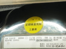 天然トラフグ「あのりふぐ」が自慢!伊勢志摩の魚屋さん◎丸勢水産ニュース-一年目は免除