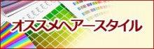 $ア-サKOYAMAKITAのブログ-オススメスタイル
