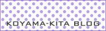 $ア-サKOYAMAKITAのブログ-ブログ