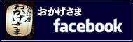 $居酒屋 おかげさま 奮闘記-btn_facebook