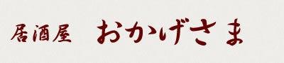 $居酒屋 おかげさま 奮闘記-logo