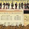 第八十七回・『東をどり』の画像