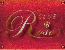 【パチンコ】養分の逆襲【依存症】-CLUB ROSE