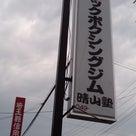 第7回アマチュアキックボクシング゙東日本大会 ~終了~の記事より