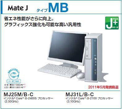 NEC特選街情報 NX-Station Blog-NEC MATE タイプMB
