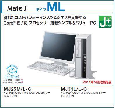 NEC特選街情報 NX-Station Blog-NEC MATE タイプML