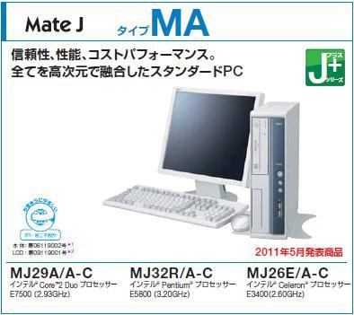 NEC特選街情報 NX-Station Blog-NEC MATE タイプMA