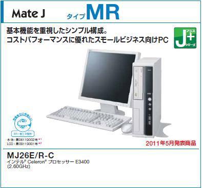 NEC特選街情報 NX-Station Blog-NEC MATE タイプMR