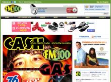$Plumerium-ハワイのラジオKCCN FM100