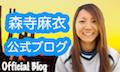 $ラクロス日本代表 藤平智大 Official BLOG-森寺麻衣BLOG