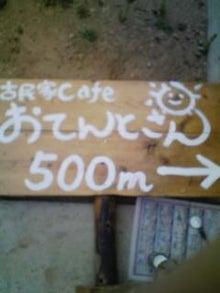 古民家cafe おてんとさん-kanban
