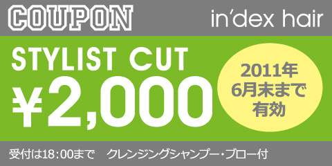 in'dex hair official blog インデックスヘア公式ブログ-indexhair coupon