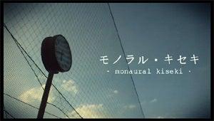 $stereo-chip-mkiseki_pv.jpg