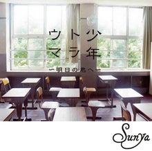 Sunyaオフィシャルブログ「スンヤでヤンス!」Powered by Ameba-少年トラウマ_ジャケット