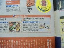 コロットKorot(東京都文京区根津のクレープ菓子店)のブログ-SBSH1045.JPG