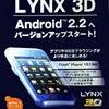LYNX 3D SH-03Cアプデ喧騒の画像